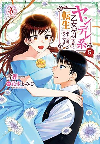 ヤンデレ系乙女ゲーの世界に転生してしまったようです 5【描き下ろし番外編収録】 (アリアンローズコミックス)