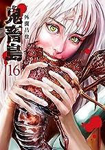 鬼畜島 [新装版] コミック 1-16巻 全16冊セット