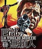 西部の無頼人 HDマスター版 blu-ray&DVD BOX[Blu-ray/ブルーレイ]