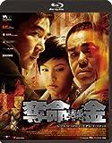 奪命金 ≪特別版≫【Blu-ray】(2枚組:BD+DVD) image