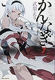 かんなぎ (7) (REXコミックス)