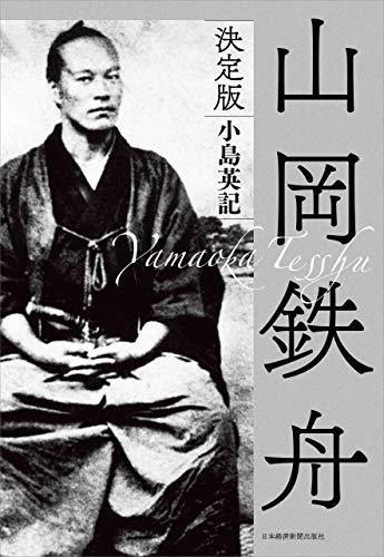 山岡鉄舟<決定版> (日本経済新聞出版)