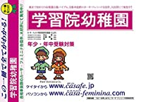 学習院幼稚園【東京都】 H30年度用過去問題集12(H29+幼児テスト)
