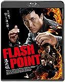 導火線 FLASH POINT [Blu-ray] - ドニー・イェン, ルイス・クー, コリン・チョウ, レイ・ロイ, ファン・ビンビン, ウィルソン・イップ