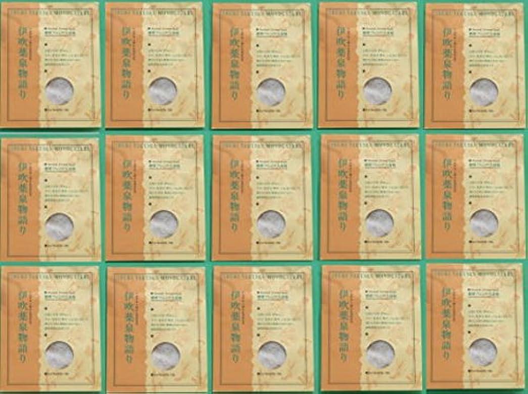 発行する茎アルカイック薬草入浴剤伊吹薬泉物語り15袋30包入り