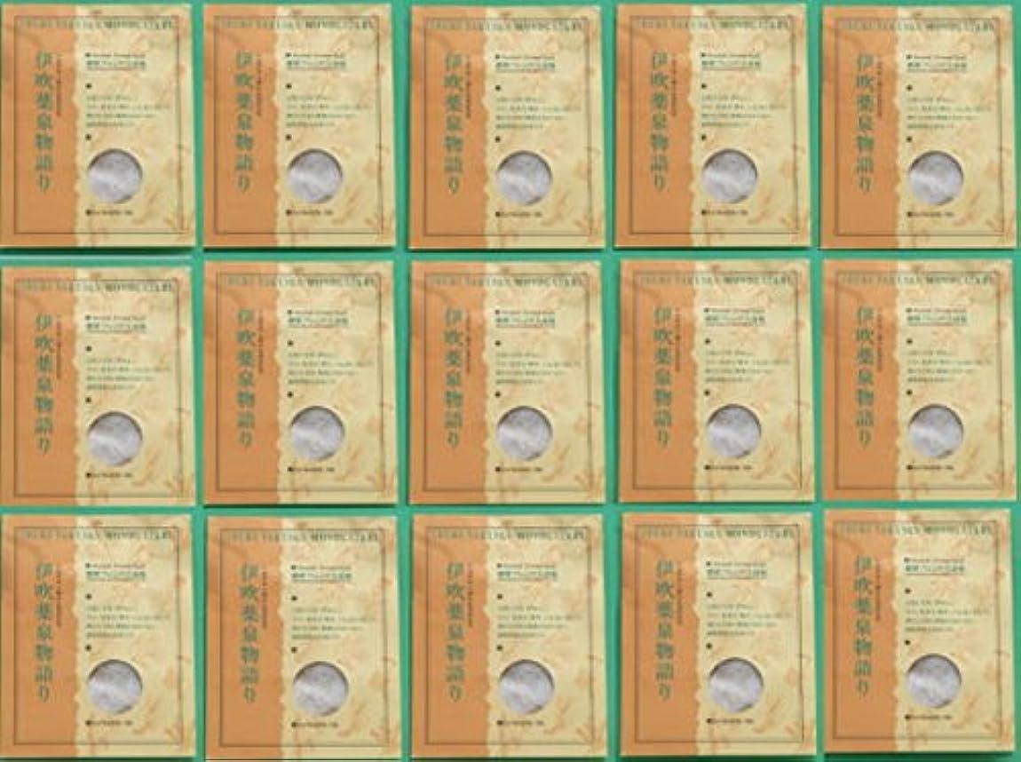 パプアニューギニア蛾注ぎます薬草入浴剤伊吹薬泉物語り15袋30包入り