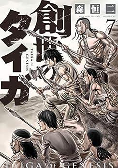 [森恒二] 創世のタイガ 第01-07巻