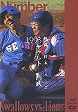 熱闘!日本シリーズ 1993 ヤクルト-西武 [DVD]