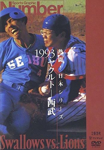 熱闘!日本シリーズ 1993 ヤクルト-西武 [DVD] - スポーツ