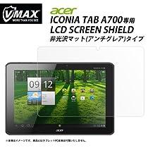 【VMAX】acer タブレットPC ICONIA TAB A700専用液晶スクリーンシールド 非光沢マット(アンチグレア)タイプ
