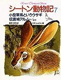シートン動物記 7 小型軍馬というウサギ・伝書鳩アルノー〔ほか〕