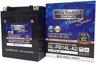 Pro Select Battery (プロセレクトバッテリー) GL-PB14L-A2 【YB14L-A2 FB14L-A2互換】 液入充電済MFジェルバッテリー 安心信頼業界最長2年保証付き 長持ち バイクバッテリー すぐ使えるメンテナンスフリー