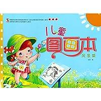 涂色书 儿童画画书 宝宝涂色本 2-6岁图画本 涂鸦填色书 儿童图画本-风景篇