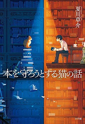 本を守ろうとする猫の話の詳細を見る