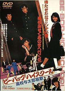 Japanese Movie - Be Bop Highschool Koko Yotaro Elegy [Japan LTD DVD] DUTD-2129