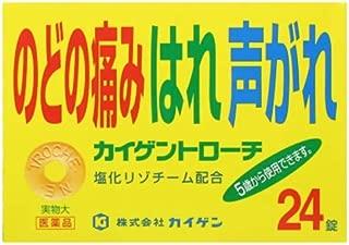 【第3類医薬品】カイゲントローチ 24錠