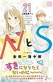 NとS プチデザ(21) (デザートコミックス)