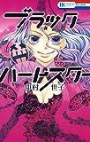 ブラックハートスター (花とゆめコミックス)