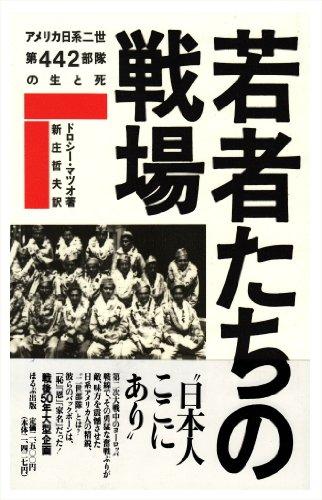 若者たちの戦場―アメリカ日系二世第442部隊の生と死