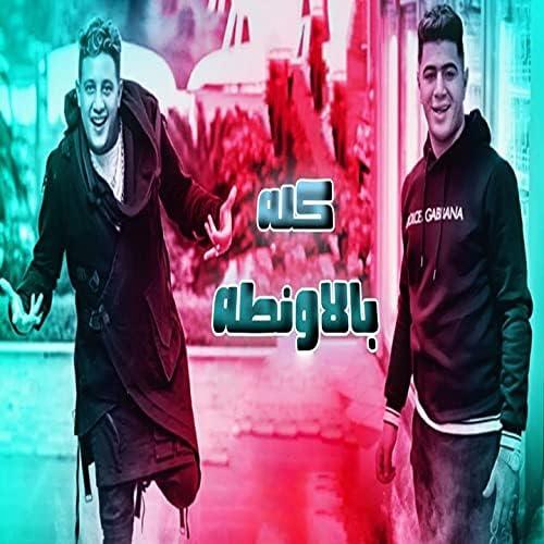 Hamo Bika feat. Nour el Tot