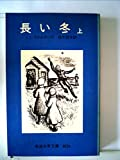 長い冬 (上) (岩波少年文庫―ローラ物語 (3030))
