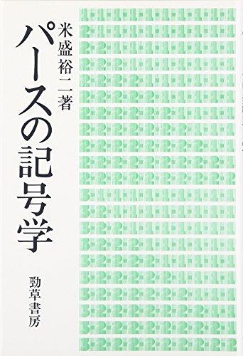 パースの記号学