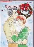 別れのクリスマス (HQ comics ハ 2-3)