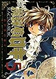 魔探偵ロキ RAGNAROK ~新世界の神々~ 5巻 (マッグガーデンコミックスBeat'sシリーズ)