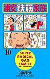 浦安鉄筋家族(10) (少年チャンピオン・コミックス)