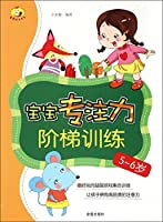 宝宝专注力阶梯训练·5-6岁