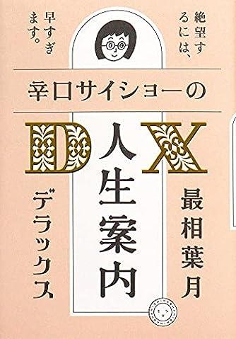 辛口サイショーの人生案内DX