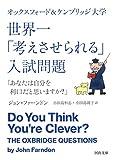 オックスフォード&ケンブリッジ大学 世界一「考えさせられる」入試問題:「あなたは自分を利口だと思いますか?」 (河出文庫)