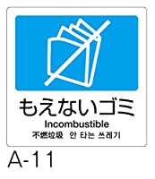 TERAMOTO(テラモト)分別ラベル A-11 4ヶ国語 青 合成紙 もえないゴミ