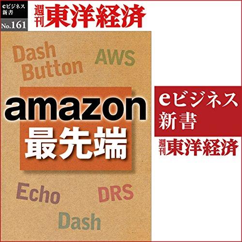 『amazon最先端 (週刊東洋経済eビジネス新書 No.161)』のカバーアート