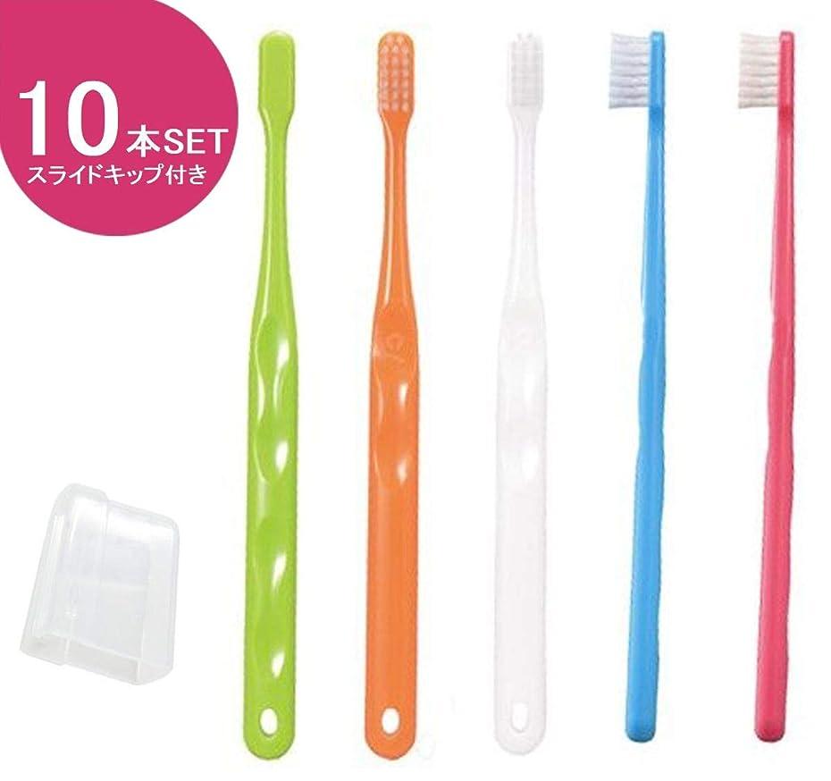 湿原レイプ条件付きCiメディカル Ci700 (超先細+ラウンド毛) 歯ブラシ M(ふつう) スライドキャップ付き 10本