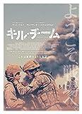 キル・チーム Blu-ray&DVDコンボ[Blu-ray/ブルーレイ]