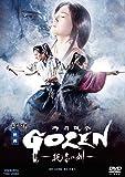 映画「GOZEN-純恋の剣-」[DVD]