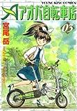 アオバ自転車店 3巻 (ヤングキングコミックス)