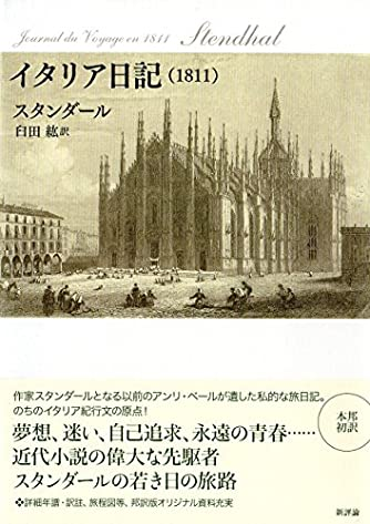 イタリア日記(1811)