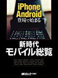 新時代モバイル総覧 (日経コミュニケーションブックス)