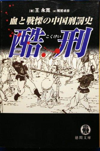 酷刑―血と戦慄の中国刑罰史 (徳間文庫)