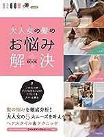 大人女の髪のお悩み解決 ヘア&テクニックBOOK (素敵な大人のヘアカタログ BLOOM vol.08)