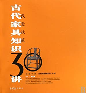 30 Lectures on Ancient Furniture-I love collection (Chinese Edition)