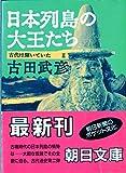古代は輝いていた〈2〉日本列島の大王たち (朝日文庫)
