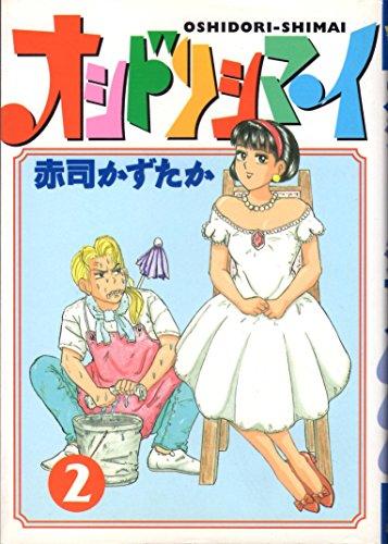 オシドリシマイ 2 (ヤングマガジンコミックス) - 赤司 かずたか
