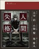 青い文学シリーズ 人間失格 第1巻 (Blu-ray Disc)