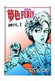 夢色FURIN part.1 (FEEL COMICS)