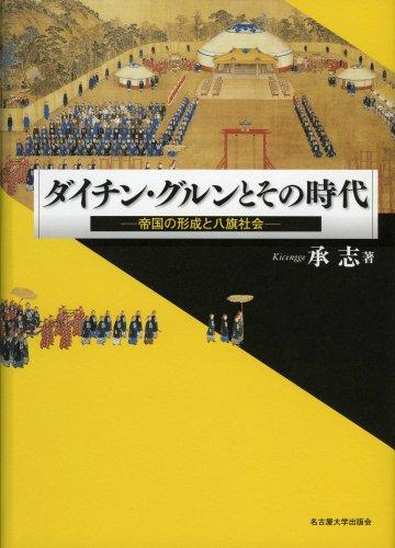 ダイチン・グルンとその時代―帝国の形成と八旗社会―