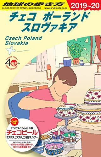 A26 地球の歩き方 チェコ ポーランド スロヴァキア 2019~2020