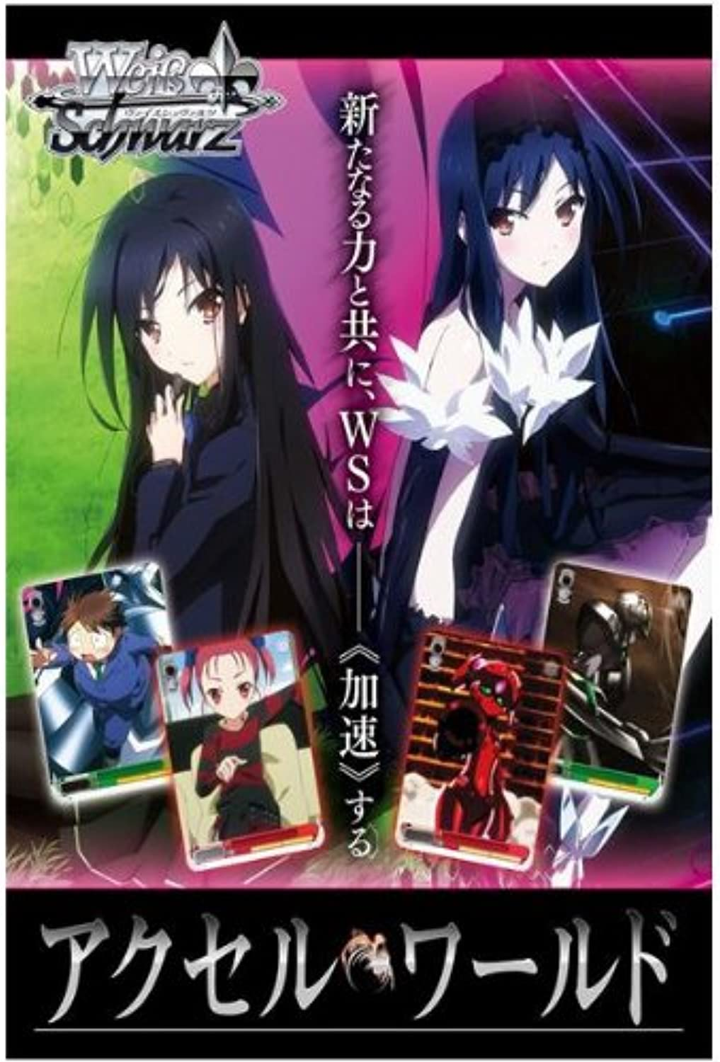 Weiss Schwarz Booster Pack [Accel World] (20packs)